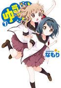 YuruYuri-Volume07-Cover