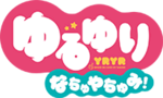 YuruYuri Nachuyachumi!