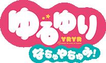 YuruYuriNachuyachumi-Logo