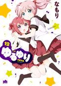 YuruYuri-Volume12-Cover
