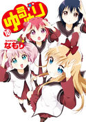 YuruYuri-Volume10-Cover