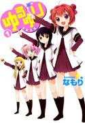 YuruYuri-Volume01-Cover