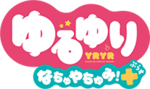 YuruYuri Nachuyachumi!+