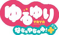 YuruYuriNachuyachumiPlus-Logo