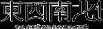 Touzainanboku-Logo