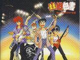 Yu Yu Hakusho Music Battle Hen 1