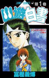 Yū Yū Hakusho (Manga)