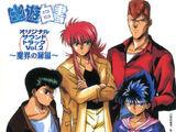 Yu Yu Hakusho Original Soundtrack 2 ~Makai no Tobira Hen~