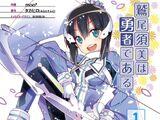 Washio Sumi is a Hero (Manga)