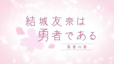 Yuki Yuna is a Hero - Heroes' Chapter PV (Eng Sub)