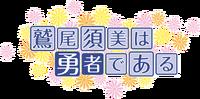 Washio Sumi logo