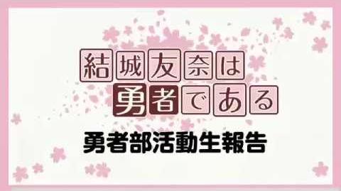 YuYuYu Radio Snippets - Hero Club Top 5 OST tracks
