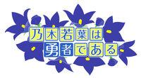 Nogi wakaba logo rgb