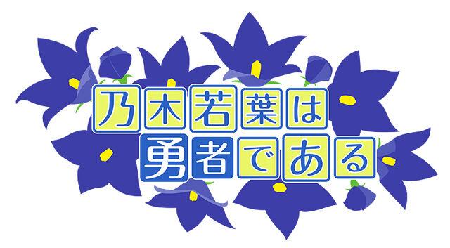 File:Nogi wakaba logo rgb.jpg