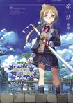 Nogi Wakaba is a Hero Light Novel Chapter 1 - Sprouting