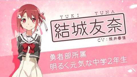 オリジナルアニメ「結城友奈は勇者である」TV SPOT No.01