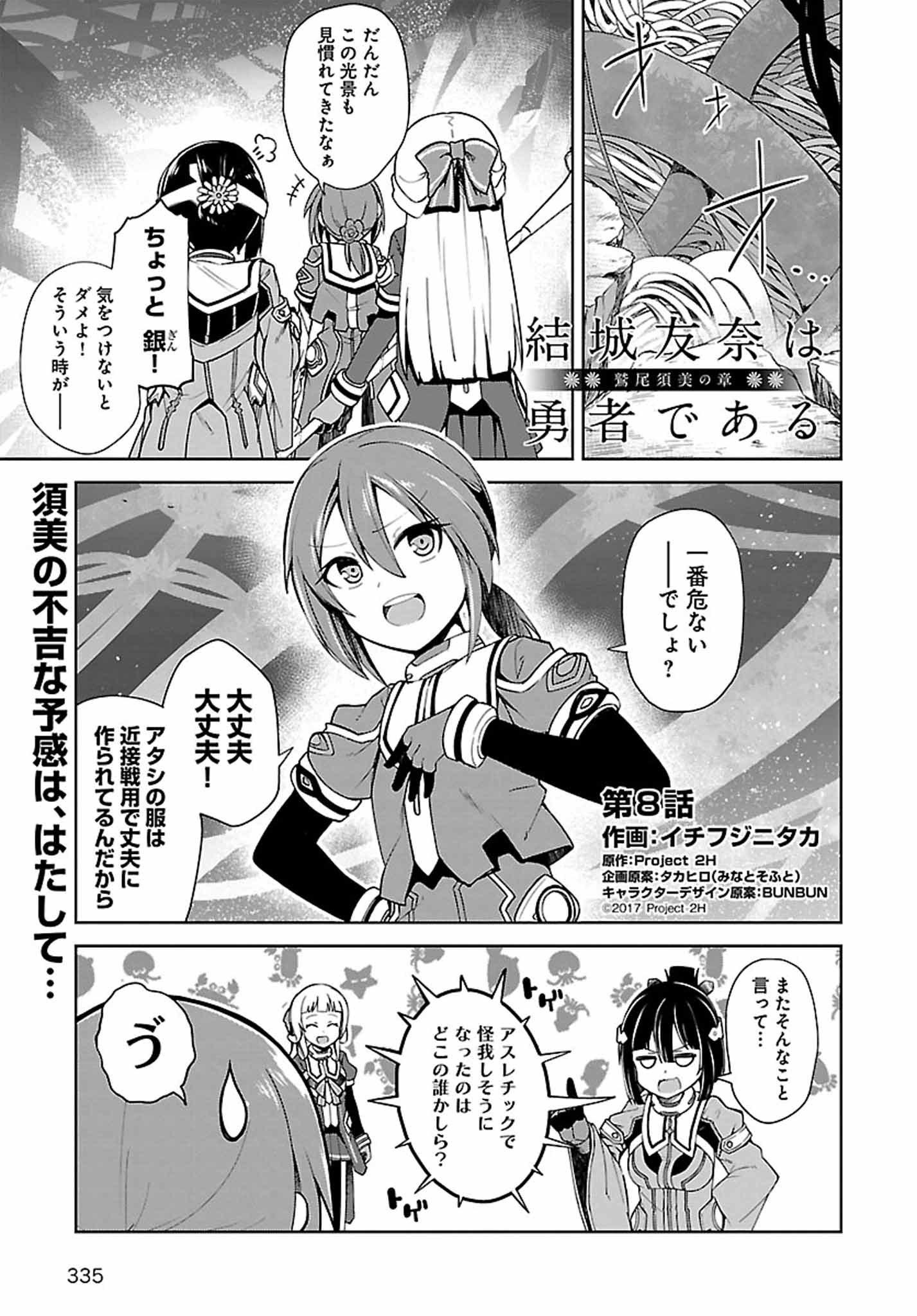 washio sumis chapter manga chapter 8