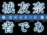 Washio Sumi's Chapter