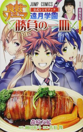 Shokugeki no Soma Official Recipe Book