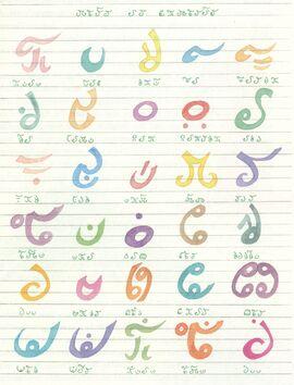 Altzamonisches Alphabet