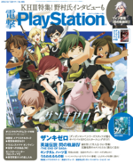 Zanki Zero Last Beginning - Dengeki Playstation Magazine 1 - July 28 2018