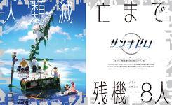 Zanko Zero Last Beginning - Dengeki Playstation Magazine 2 - May 11 2017