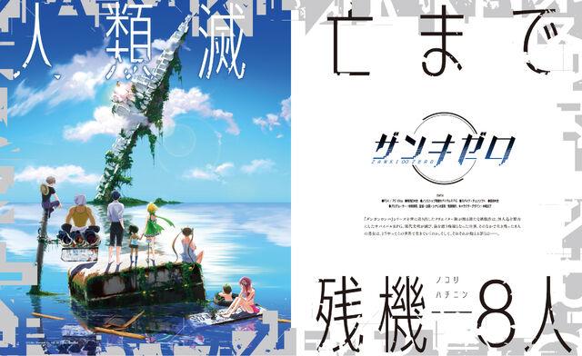 File:Zanko Zero Last Beginning - Dengeki Playstation Magazine 2 - May 11 2017.jpg