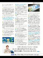 Zanko Zero Last Beginning - Famitsu Scan 7 - April 27 2017