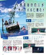 Zanki Zero Last Beginning - Dengeki Playstation Magazine 4 - July 28 2018