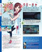 Zanko Zero Last Beginning - Dengeki Playstation Magazine 5 - May 24 2018