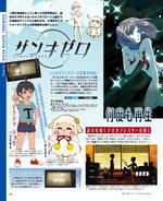 Zanko Zero Last Beginning - Dengeki Playstation Magazine 1 - May 24 2018