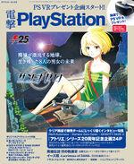 Zanko Zero Last Beginning - Dengeki Playstation Magazine 1 - May 11 2017