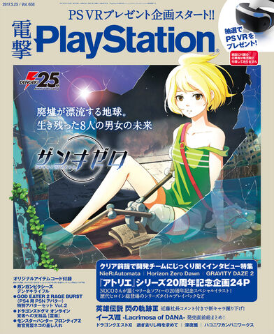File:Zanko Zero Last Beginning - Dengeki Playstation Magazine 1 - May 11 2017.jpg