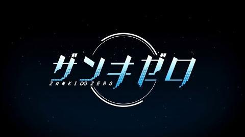 Zanki Zero Last Beginning - Opening Movie