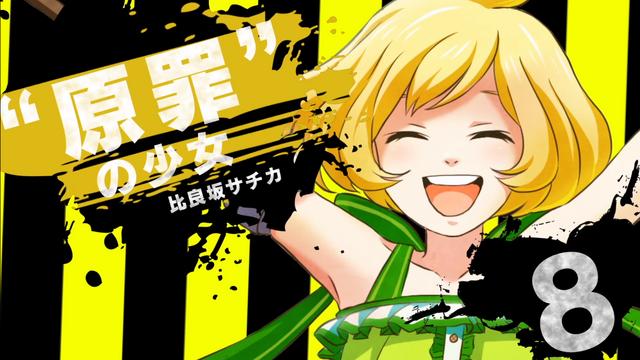 File:Zanki Zero Last Beginning Sachika Hirasaka Introduction (Japanese).png