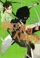 Manga 3