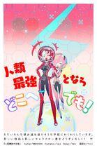 Saikyou Promotion