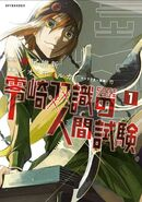 Manga 1CV