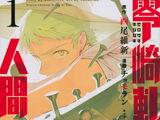 Kishishiki Zerozaki's Human Knock (Manga)/Image Gallery