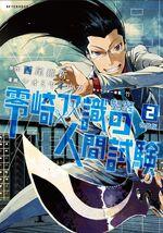 Manga 2CV