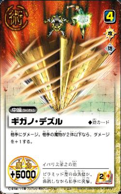 Gigano Dezur Card