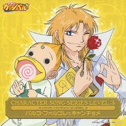 Konjiki no Gash Bell!! Character Song Series LEVEL.3