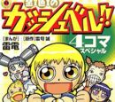 Konjiki no Gash Bell! 4-Koma Special 1