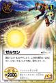 Zerusen card S286.png