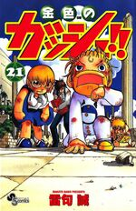 Cover21 jap