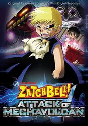 Zatch Bell! Attack of Mechavulcan (DVD English Subtitles)