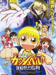 Konjiki no Gash Bell!! Movie 1 - Unlisted Demon 101