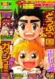 Bessatsu Shōnen Magazine - March 2011