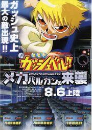 Konjiki no Gash Bell!! Movie 2 - Attack on Mechavulcan (theater cover)