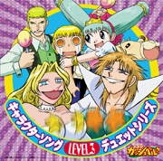 Konjiki no Gash Bell!! Character Song Duet Series LEVEL.3